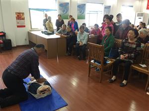 镜湖社区应急救护知识培训