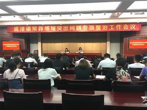 盛泽镇召开殡葬领域突出问题专项整治工作会议