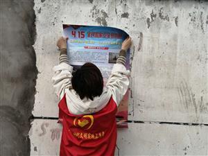 桥北社区开展415国家安全日教育活动