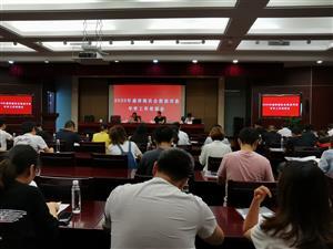 盛泽镇举行2020年社会救助对象年审工作培训